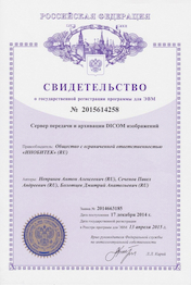 Certificate of state registration of a computer program №2015614258