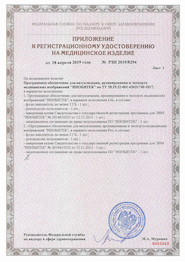 Annex to the Registration certification for medicine equipment №РЗН 2019/8294