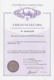 Certificate of state registration of a computer program №2014610255